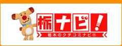 栃木の口コミナビ